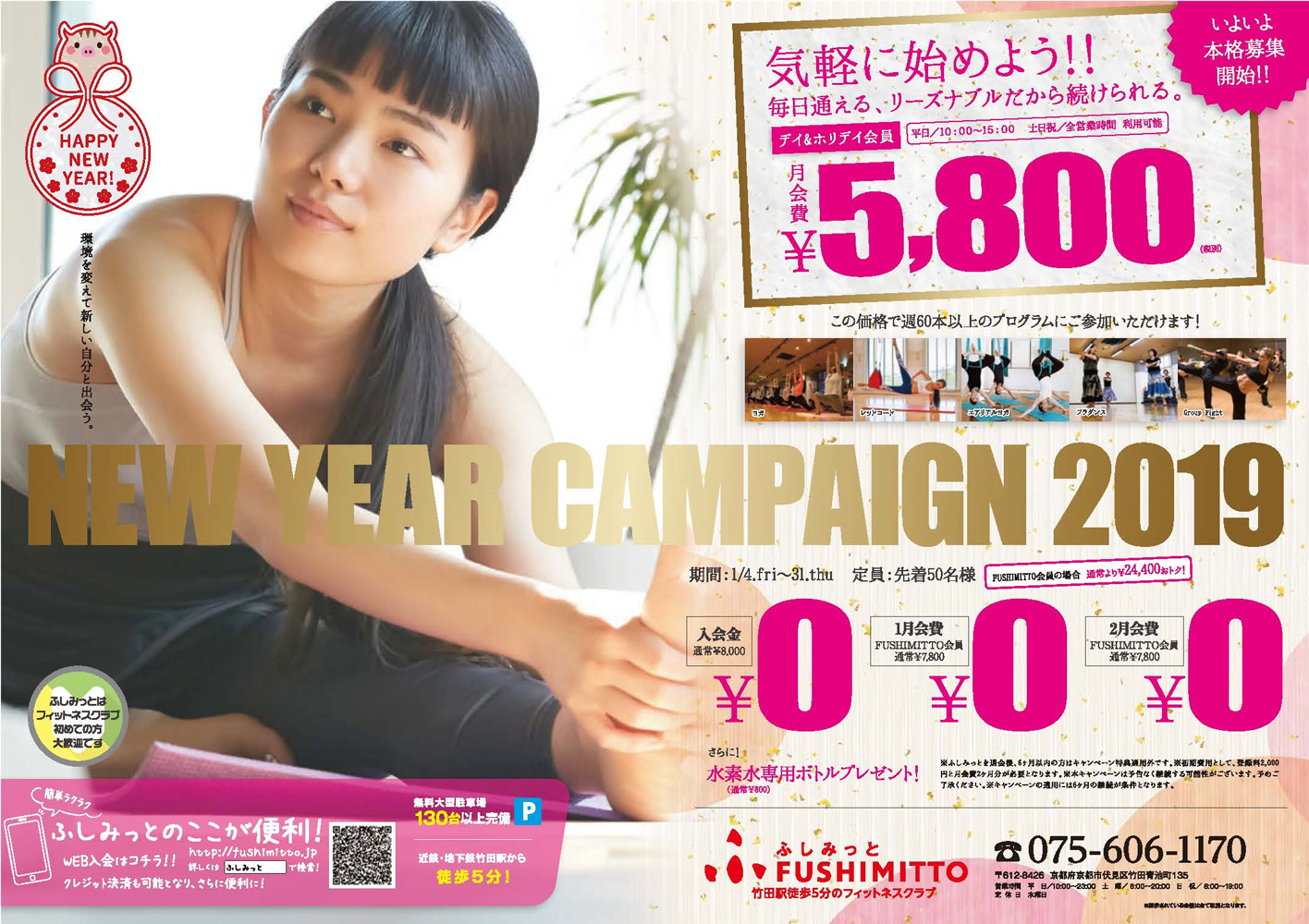 1/4~ FUSHIMITTO「NEW YEAR CAMPAIGN 2019**」